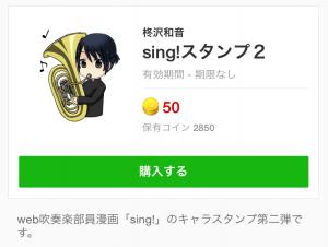 【アニメ・マンガキャラクリエイターズ】sing!スタンプ2 スタンプ (1)
