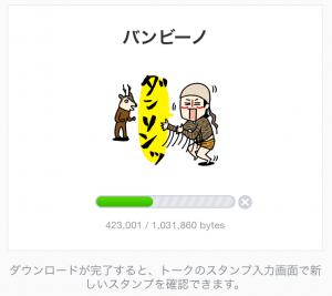 【芸能人スタンプ】バンビーノ スタンプ (2)