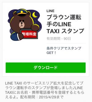 【隠しスタンプ】ブラウン運転手のLINE TAXI スタンプ(2015年04月29日まで) (7)
