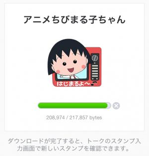 【隠しスタンプ】アニメちびまる子ちゃん スタンプ(2016年03月31日まで) (3)
