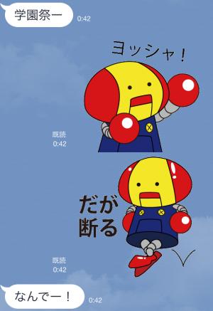 【大学・高校マスコットクリエイターズ】矢口くん スタンプ (3)