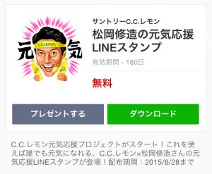 【隠しスタンプ】松岡修造の元気応援LINEスタンプ(2015年06月28日まで) (1)