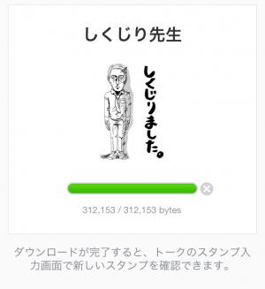 【隠しスタンプ】しくじり先生 スタンプ(2015年06月16日まで) (2)