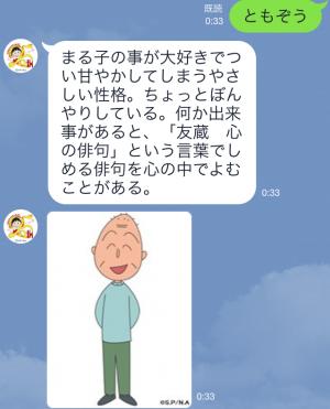 【隠しスタンプ】アニメちびまる子ちゃん スタンプ(2016年03月31日まで) (6)
