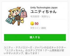 【企業マスコットクリエイターズ】ユニティちゃん スタンプ (1)