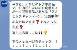 【限定スタンプ】三ツ矢サイダー 空飛ぶサイダースタンプ(2015年05月18日まで) (4)