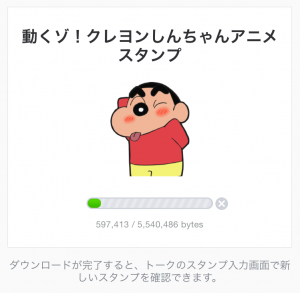 【公式スタンプ】動くゾ!クレヨンしんちゃんアニメスタンプ (2)