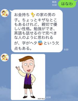 【隠しスタンプ】アニメちびまる子ちゃん スタンプ(2016年03月31日まで) (7)