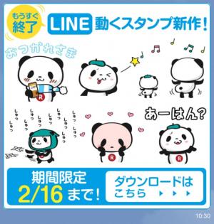 【隠しスタンプ】お買いものパンダ スタンプ(2015年06月17日まで) (3)