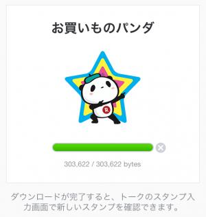 【隠しスタンプ】お買いものパンダ スタンプ(2015年06月17日まで) (2)