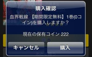 【隠しスタンプ】血界戦線 スタンプ(第1巻、2巻期間限定無料) (4)