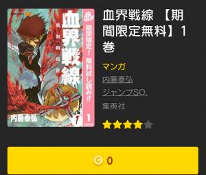 【隠しスタンプ】血界戦線 スタンプ(第1巻、2巻期間限定無料) (3)