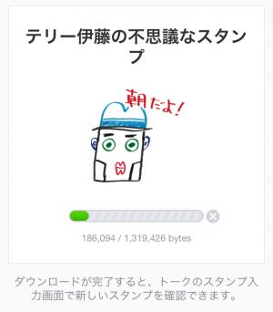 【テレビ番組企画スタンプ】テリー伊藤の不思議なスタンプ (2)