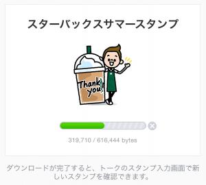 【隠しスタンプ】スターバックスサマースタンプ(2015年06月29日まで) (2)