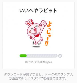 【隠しスタンプ】いいへやラビット スタンプ(2015年06月23日まで) (2)
