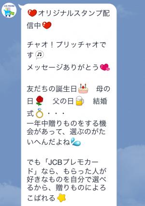 【隠しスタンプ】 JCBプレモカードのプリッチャオスタンプ(2015年06月22日まで) (5)