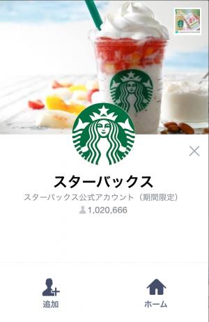 【隠しスタンプ】スターバックスサマースタンプ(2015年06月29日まで) (1)