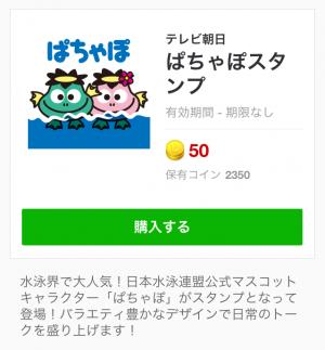 【企業マスコットクリエイターズ】ぱちゃぽスタンプ (1)