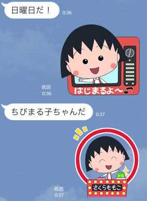 【隠しスタンプ】アニメちびまる子ちゃん スタンプ(2016年03月31日まで) (10)