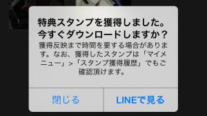 【限定スタンプ】電波教師 スタンプ (6)
