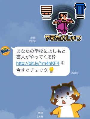 【限定スタンプ】悩みハジケろ!NoWorriesファンタ スタンプ(2015年04月20日まで) (5)
