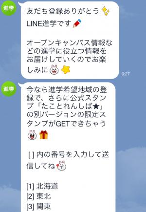 【隠しスタンプ】たことれんしば★限定スタンプ(2015年06月21日まで) (3)