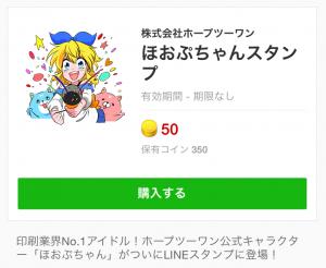 【企業マスコットクリエイターズ】ほおぷちゃんスタンプ (1)