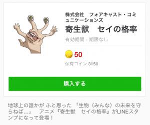 【アニメ・マンガキャラクリエイターズ】寄生獣 セイの格率 スタンプ (1)