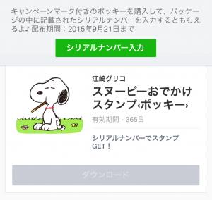 【シリアルナンバー】スヌーピーおでかけスタンプ<ポッキー> スタンプ(2015年09月21日まで) (7)