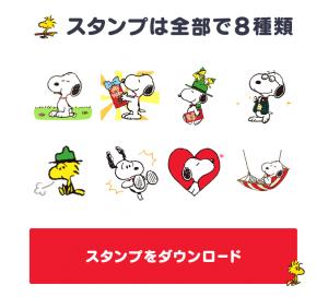 【シリアルナンバー】スヌーピーおでかけスタンプ<ポッキー> スタンプ(2015年09月21日まで) (2)
