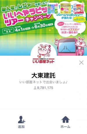【隠しスタンプ】いいへやラビット スタンプ(2015年06月23日まで) (1)