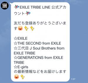 【隠しスタンプ】EXILE TRIBE 2015 スタンプ(2015年07月12日まで) (3)