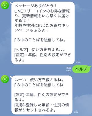 【隠しスタンプ】LINE フリーコイン スタンプ(2015年06月30日まで) (4)