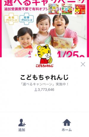 【動く限定スタンプ】動く♪しまじろう スタンプ(2015年04月20日まで) (1)