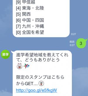 【隠しスタンプ】たことれんしば★限定スタンプ(2015年06月21日まで) (4)