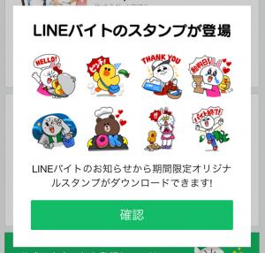 【限定スタンプ】LINEだ!バイトだ♪ スタンプ(2015年05月11日まで) (4)