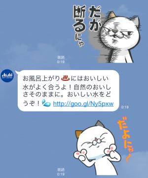 【限定スタンプ】三ツ矢サイダー 空飛ぶサイダースタンプ(2015年05月18日まで) (5)