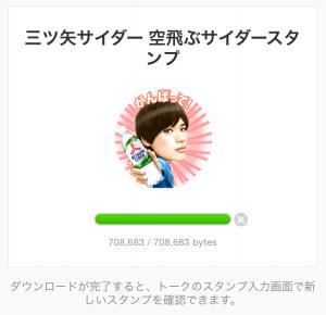 【限定スタンプ】三ツ矢サイダー 空飛ぶサイダースタンプ(2015年05月18日まで) (2)