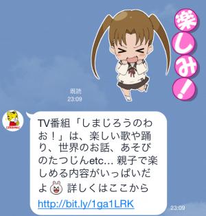 【動く限定スタンプ】動く♪しまじろう スタンプ(2015年04月20日まで) (5)