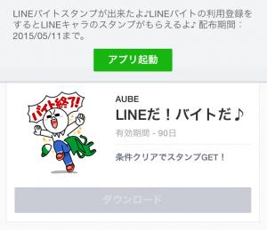 【限定スタンプ】LINEだ!バイトだ♪ スタンプ(2015年05月11日まで) (1)