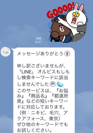 【動く限定スタンプ】動く!うるにゃん スタンプ(2015年04月27日まで) (5)