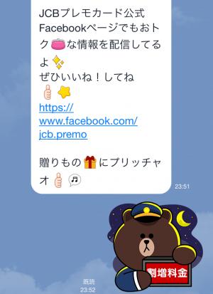 【隠しスタンプ】 JCBプレモカードのプリッチャオスタンプ(2015年06月22日まで) (4)