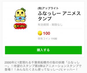 【公式スタンプ】ふなっしー アニメスタンプ (1)