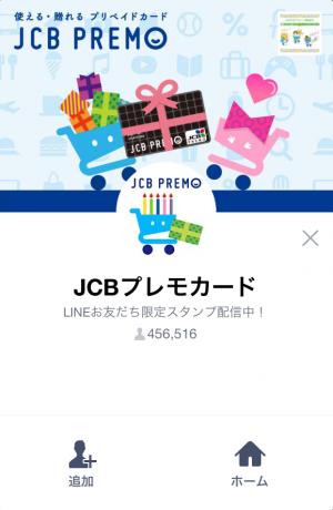 【隠しスタンプ】 JCBプレモカードのプリッチャオスタンプ(2015年06月22日まで) (1)