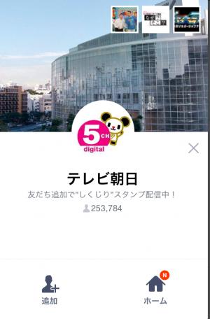 【隠しスタンプ】しくじり先生 スタンプ(2015年06月16日まで) (1)