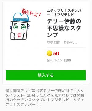 【テレビ番組企画スタンプ】テリー伊藤の不思議なスタンプ (1)
