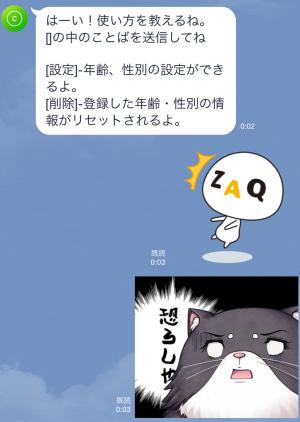 【隠しスタンプ】LINE フリーコイン スタンプ(2015年06月30日まで) (5)