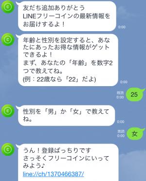 【隠しスタンプ】LINE フリーコイン スタンプ(2015年06月30日まで) (3)
