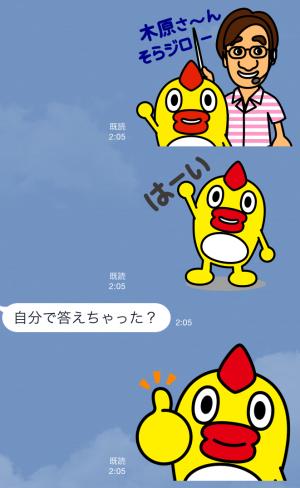 【テレビ番組企画スタンプ】そらジロー スタンプ (3)