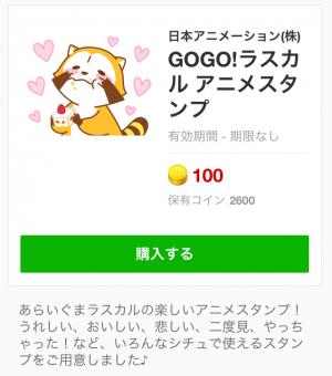【公式スタンプ】GOGO!ラスカル アニメスタンプ (1)
